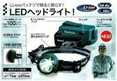 makita マキタ 充電式ヘッドライト ML800 LEDヘッドライト 1個【_makitaml800】
