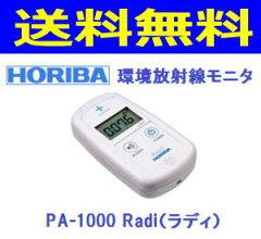 ●誰でも、いつでも、どこでも、簡単に測定できる環境放射線モニタ●くらしの中の環境放射線測...