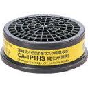 (株)重松製作所 シゲマツ 防毒マスク吸収缶硫化水素用 CA-1P1HS 1個【459-9586】