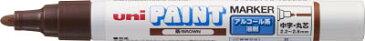 [工業用マーカー]三菱鉛筆(株) uni アルコールペイントマーカー 中字 茶 PXA200.21 1本【495-5200】