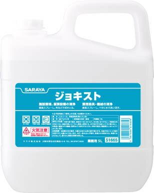 [除菌剤]サラヤ(株) サラヤ ジョキスト5L 51665 1個【753-7271】