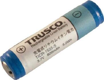 [充電式懐中電灯(LED)]トラスコ中山(株) TRUSCO リチウムイオン充電池 TICR-1555-S 1個【778-6051】
