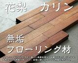 【DIY・クラフト用木材】花梨(カリン) フローリング材 端材 幅約44mmx長さ約305mmx厚み約19mm 1本【色等の商品選択はできません】【_hmt-f44x305x19】