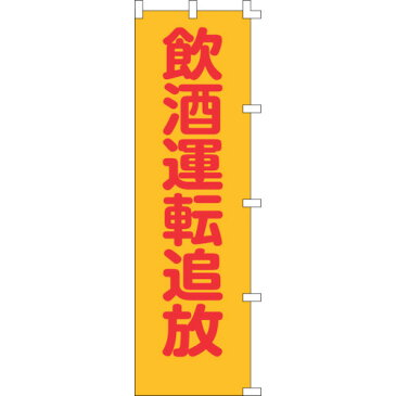 [標示旗](株)日本緑十字社 緑十字 のぼり旗 飲酒運転追放 1500×450mm ポリエステル 255008 1枚【815-1517】