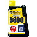[コンパウンド](株)ソフト99コーポレーション ソフト99 液体コンパウンド9800 09145 1個【475-7424】