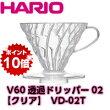 【ポイント10倍】【HARIO】V60透過ドリッパー02クリアVD-02T