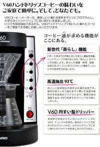 【送料・代引き手数料無料】V60珈琲王コーヒーメーカーブラックEVCM-5B