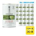 緑でサラナ 1缶 160g 30缶 (1ケース)【サンスター】【送料無料】【あす楽対応】【トクホ 特定保健用食品】