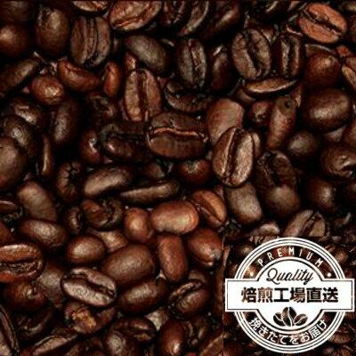 ストレートコーヒー(有機JAS認証生豆使用)グァテマラ【200gx2袋】【ポイント10倍】【メール便発送品】