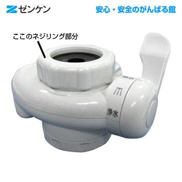 ゼンケン 浄水器用切替コックUT-5用上部樹脂締結リング