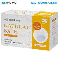 ポイント10倍ゼンケン正規取扱店薬用重炭酸入浴剤ナチュラルバスZNB-10