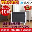 ポイント10倍送料・代引き手数料無料ゼンケン正規取扱店遠赤外線暖房機アーバンホットRH-2200