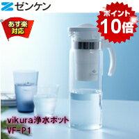 ポイント10倍ゼンケン正規取扱店vikura浄水ポットVF-P1