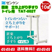 置楽立ち上がり手すりトイレ用TAT-002T