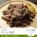 牛たん佃煮2kg(500g×4パック)送料無料! 1