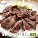 【送料無料】訳ありだけど味は正規品と一緒!訳あり 厚切り牛タン切り落とし2kg