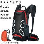 リュックサックランニングバッグトレイルランニングスポーツバックパックマラソン登山リュックサイクリングバッグ自転車バッグ男女兼用