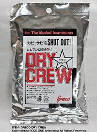 GRECO(グレコ)「DRYCREW:ドライクルー」湿度調整剤【送料無料】【smtb-KD】