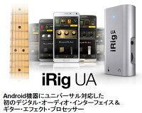 【正規輸入品】IKMultimedia「iRIGUA(1台)/アンドロイド機器に対応した初のデジタル・オーディオ・インターフェイス&ギター・エフェクト・プロセッサー」【送料無料】【smtb-KD】【RCP】:-p2