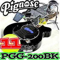 【02P22Jul14】【予約受付中:入荷時期未定】アンプ内蔵コンパクトなエレキギター超オトクな11点セット!/PignosePGG-200BK=BLACK(ブラック)+小物10点/PGG200【送料無料】【smtb-KD】【RCP】:-as-p5