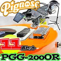 【02P22Jul14】【あす楽対応】アンプ内蔵コンパクトなエレキギター超オトクな11点セット!/PignosePGG-200OR=Orange(オレンジ)+小物10点/PGG200【送料無料】【smtb-KD】【RCP】:-as-p5