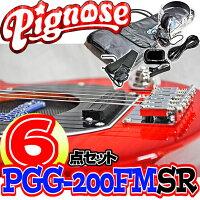 【02P22Jul14】【あす楽対応】アンプ内蔵コンパクトなエレキギター(フレイムトップ仕様)超オトクな6点セット!/PignosePGG-200FMSR(See-throughRed:シースルーレッド)+小物5点/PGG200【送料無料】【smtb-KD】【RCP】:-as-p10