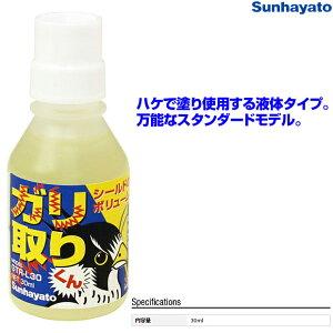 Sunhayato(サンハヤト)ガリ取りくん:GTR-L30(ガリ除去メンテナンスツール/接点…