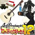Aria Dreadnought AF-205 -Auditorium- NAT(ナチュラル)【オリジナル12点セット】(アリアドレッドノート)/AF205/アコースティックギター アリア ドレッドノート【送料無料】【smtb-KD】【RCP】:-p2