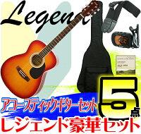 Legend(レジェンド)【初心者〜中級者に最適アコギ5点セット】FG-15:CS(CherrySunburst)/チェリーサンバースト/FG15【送料無料】【smtb-KD】【RCP】:-p2