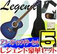 Legend(レジェンド)【初心者〜中級者に最適アコギ5点セット】FG-15:BLS(Blue Shade)/ブルー・シェード/FG15【送料無料】【smtb-KD】【RCP】:-p2