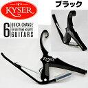 Kyser(カイザー) KG6B(ブラック/黒) アコースティックギター(6弦)用カポ【クイックチェンジ(Quick Change)】Acoustic Guitar Capo 【送料無料】【smtb-KD】【RCP】:-p2