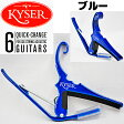 Kyser(カイザー) KG6U(ブルー/青) アコースティックギター(6弦)用カポ【クイックチェンジ(Quick Change)】Acoustic Guitar Capo【送料無料】【smtb-KD】【RCP】:-p2
