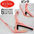 Kyser(カイザー) KG6K(ピンク/桃色) アコースティックギター(6弦)用カポ【クイックチェンジ(Quick Change)】Acoustic Guitar Capo【送料無料】【smtb-KD】【RCP】:-p2