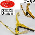 Kyser(カイザー) KG6G(ゴールド/金色) アコースティックギター(6弦)用カポ【クイックチェンジ(Quick Change)】Acoustic Guitar Capo【送料無料】【smtb-KD】【RCP】:-p2