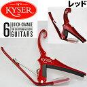 Kyser(カイザー) KG6R(レッド/赤) アコースティックギター(6弦)用カポ【クイックチェンジ(Quick Change)】Acoustic Guitar Capo【送料無料】【smtb-KD】【RCP】:-p2