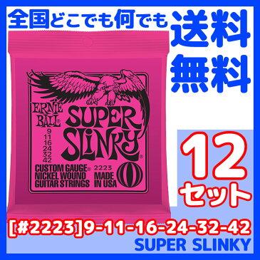 ERNIE BALL(アーニーボール) #2223×12セット SUPER SLINKY[9-42]/ 定番エレキギター弦(セット弦)/ スリンキーシリーズ・スーパースリンキー 【送料無料】【smtb-KD】【RCP】:-p5