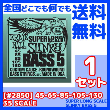ERNIE BALL(アーニーボール) #2850×1セット Super Long Scale Slinky Bass5[45-130]/ 5弦エレキベース弦(セット弦)/ スーパー・ロングスケール・スリンキー・ベース 【送料無料】【smtb-KD】【RCP】:-p5