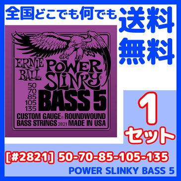 ERNIE BALL(アーニーボール) #2821×1セット Power Slinky BASS5[50-135]/ (5弦)エレキベース弦(セット弦)/ 5弦ベース・パワースリンキー 【送料無料】【smtb-KD】【RCP】:-p5