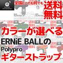 《安心の国内正規品》ERNIE BALL POLYPRO STRAPS アーニーボール・ギターストラ ...