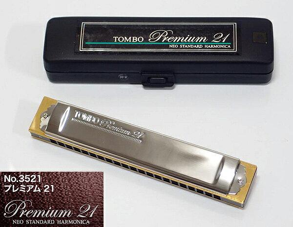 TOMBO(トンボ)「Premium21No.3521Key=Am(エーマイナー)」トンボ・プレミアム21/複音ハーモニカ