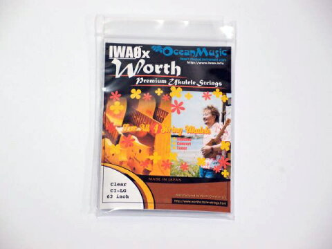 Worth Strings ウクレレ弦セット「IU-LG(IWAO)×2セット」 クリアフロロカーボン/IWAO-LowG(イワオ・ローG) ワース・ストリングス【送料無料】【smtb-KD】【RCP】