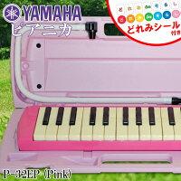 YAMAHA(ヤマハ)NEWモデル・ピアニカ/PIANICAP-32EP(ピンク)/鍵盤ハーモニカ/P32EP【送料無料】【smtb-KD】【RCP】:-as-p2
