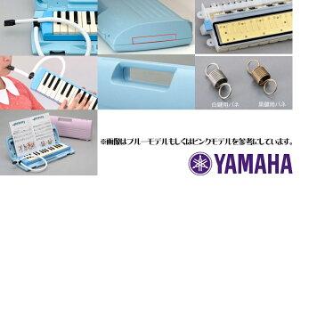 YAMAHA(ヤマハ)NEWモデル・ピアニカ/PIANICA P-32E(ブルー)/鍵盤ハーモニカ/P32E【送料無料】【smtb-KD】【RCP】:-as-p2