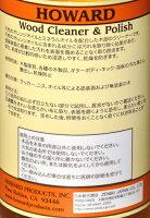 HOWARDORANGEOIL(オレンジオイル)×1本