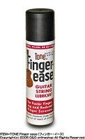 TONE(トーン)Fingerease【フィンガー・イーズ】定番のギター弦潤滑スプレー【送料無料】【smtb-KD】