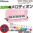 SUZUKI(鈴木楽器)「MX-32CP(パステルピンク)」ア...