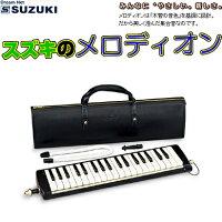 【あす楽対応】SUZUKI(鈴木楽器)「PRO-37V2」アルトメロディオン(プロ)(37鍵盤)【送料無料】【smtb-KD】【鍵盤ハーモニカ】【RCP】