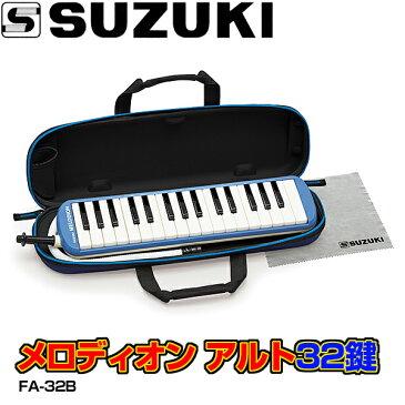 """【今なら""""どれみシール""""1台につき1枚をセット】SUZUKI(鈴木楽器)鍵盤ハーモニカ「FA-32B(ブルー)」アルト メロディオン(32鍵盤)FA32B(旧モデル:F-32Bではありません)【送料無料】【smtb-KD】【鍵盤ハーモニカ】【楽ギフ_包装選択】【楽ギフ_のし宛書】【RCP】:-as"""