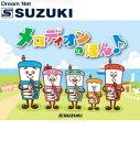 SUZUKI(鈴木楽器)「メロデ...