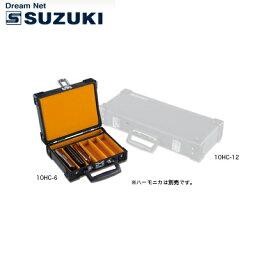 SUZUKI(鈴木楽器)10穴ハーモニカ6本ケース 10HC-6/ハーモニカ用ケース【送料無料】【smtb-KD】【RCP】: